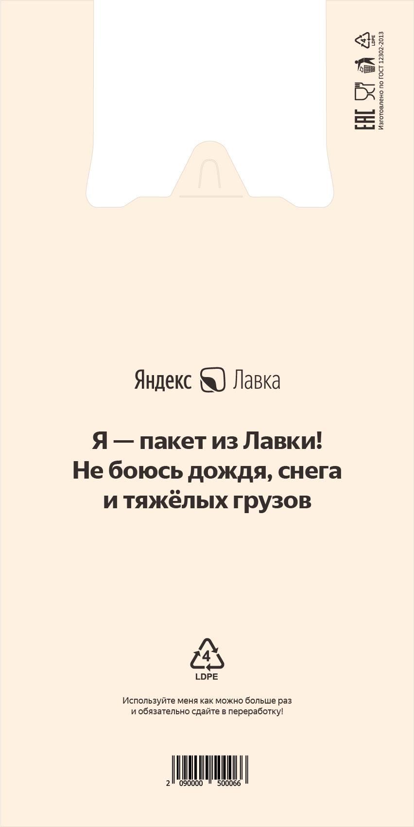 «Яндекс.Лавка» отказалась от бумажных пакетов для доставки в пользу пластика