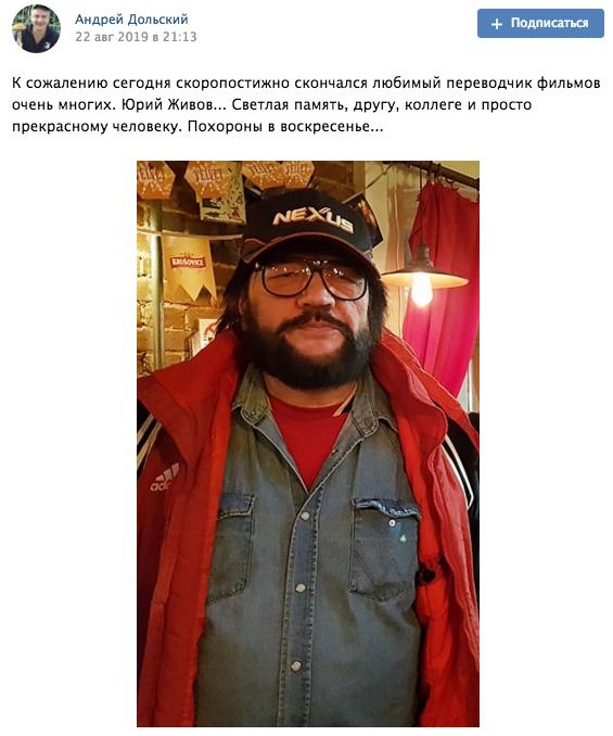 Умер Юрий Живов