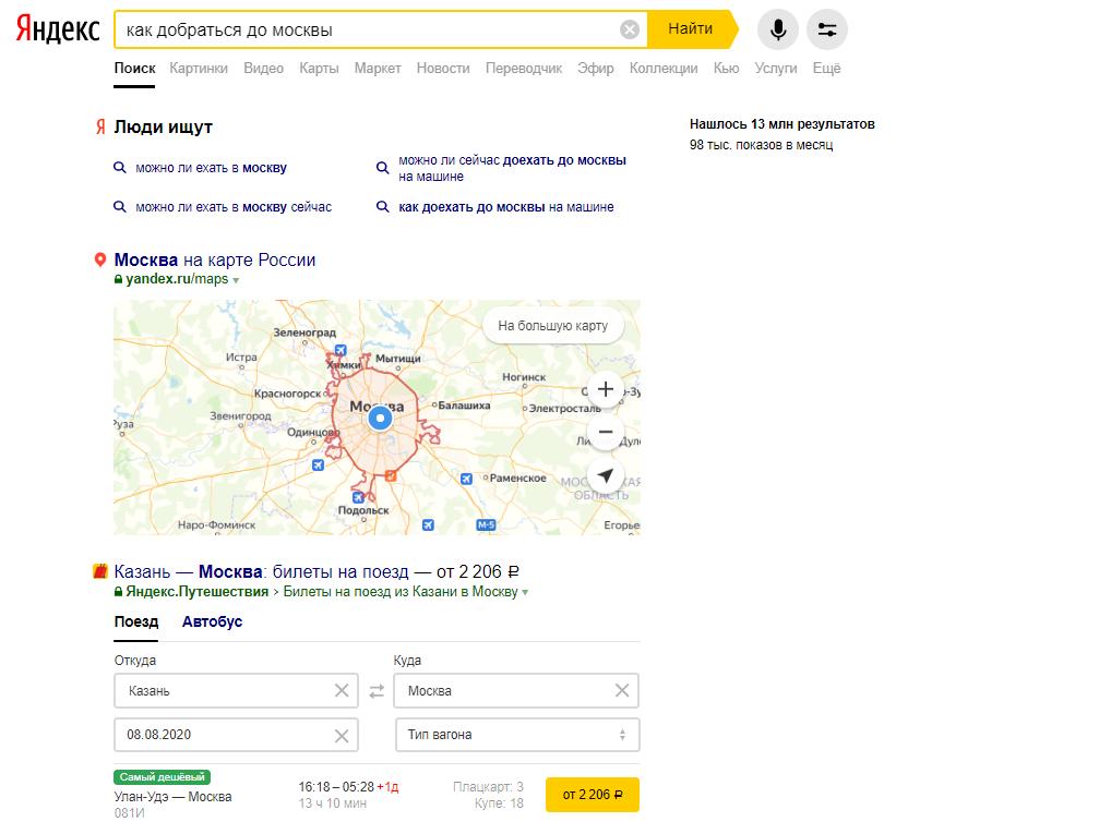 ivi, Avito и другие онлайн-сервисы пожаловались на «Яндекс» в ФАС