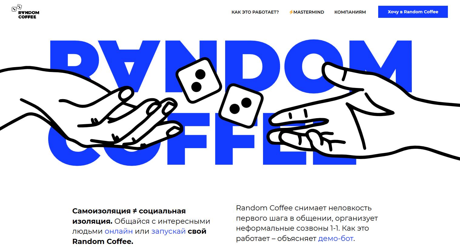 Random Coffee