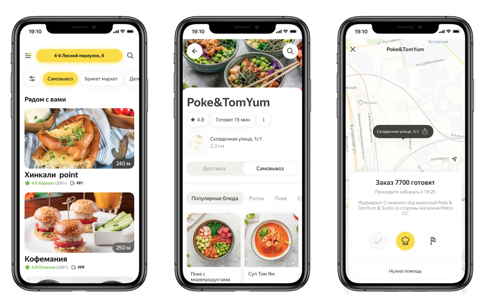 В «Яндекс.Еде» появилась функция самовывоза заказа