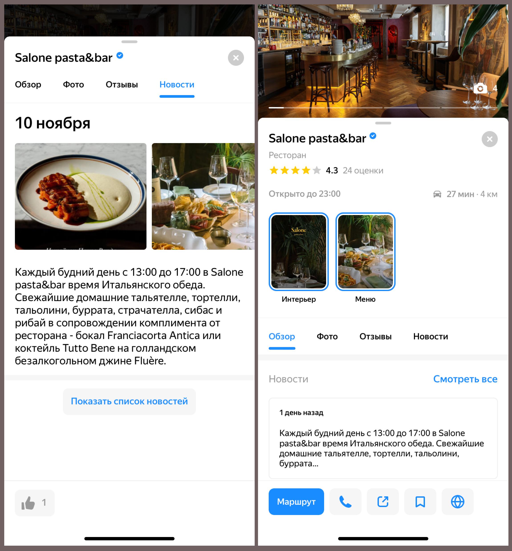 «Яндекс.Карты» добавил новости и сториз в карточки организаций