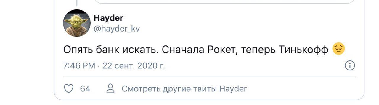 Что пишут в соцсетях о покупке «Яндексом» «Тинькофф Банка» — самые интересные мнения