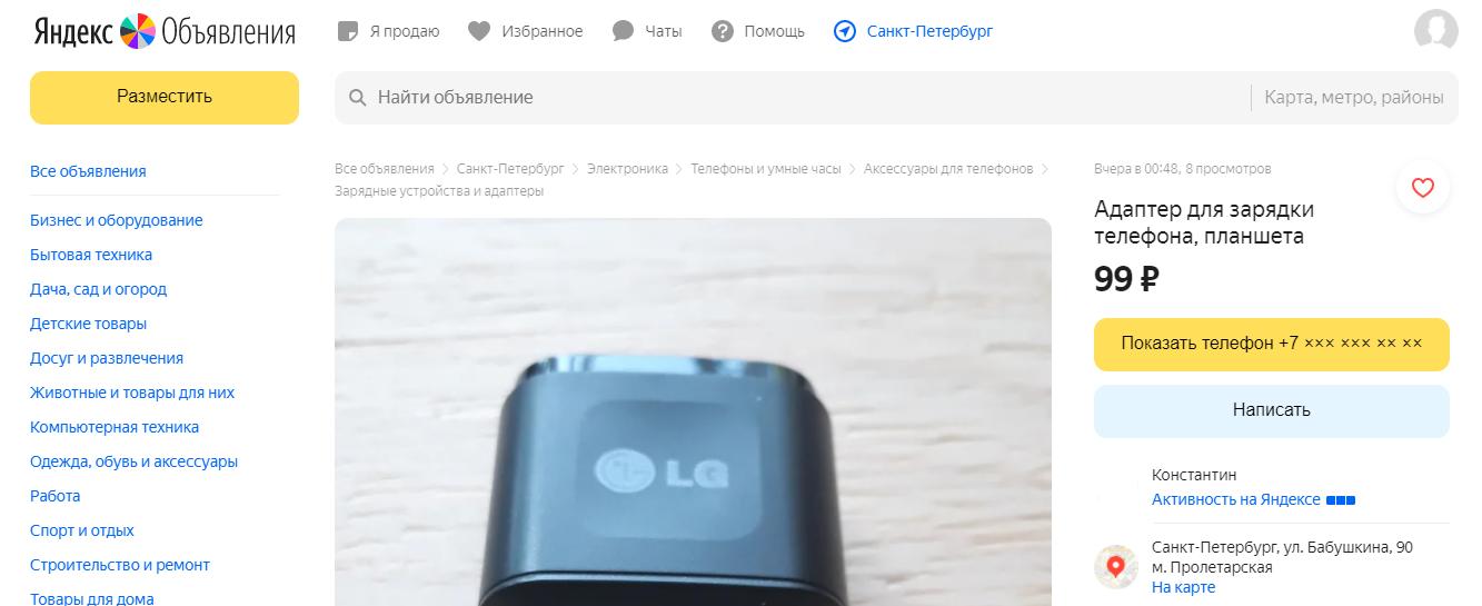 В Яндекс.Объявлениях стали использоваться подменные номера